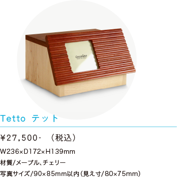 Tetto テット
