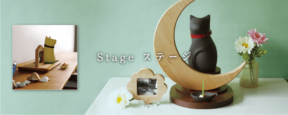 Stage ステージ